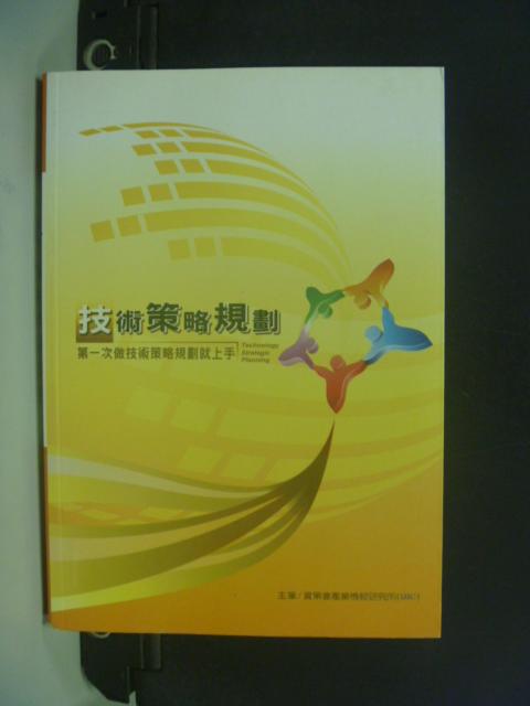 【書寶二手書T3/財經企管_NIF】技術策略規劃 TSP_原價600_資策會產業情報研究所