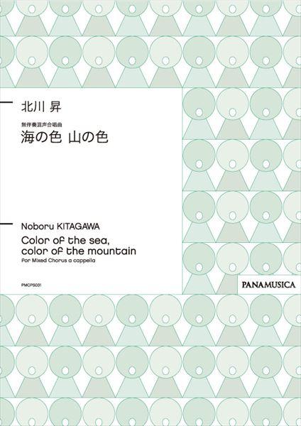 【混聲四部無伴奏合唱譜】北川昇:「海の色 山の色」KITAGAWA, Noboru : Color of the sea, color of the mountain for Mixed Chorus a cappella (Umi no Iro Yama no Iro) (SATB)