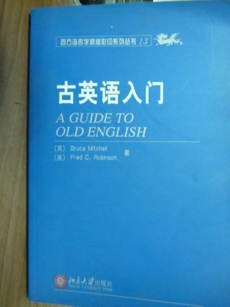 【書寶二手書T8/大學文學_PJI】古英語入門_Bruce Mitchell_簡體