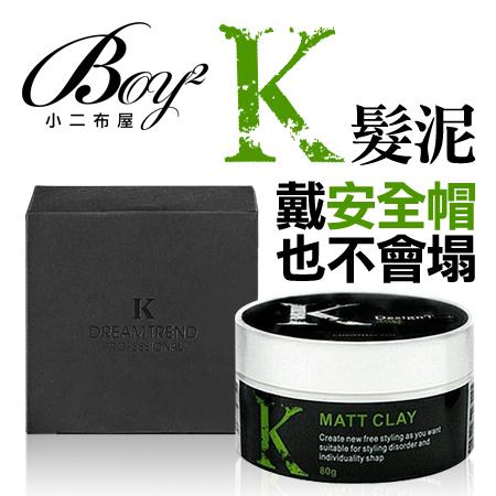 ☆BOY-2☆ 【NTH021】網路人氣K髮泥髮蠟