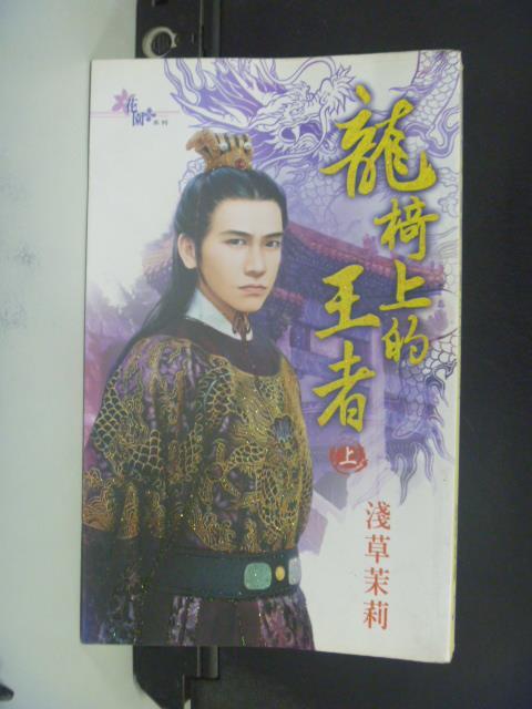 【書寶二手書T9/言情小說_OLJ】龍椅上的王者.上_淺草茉莉