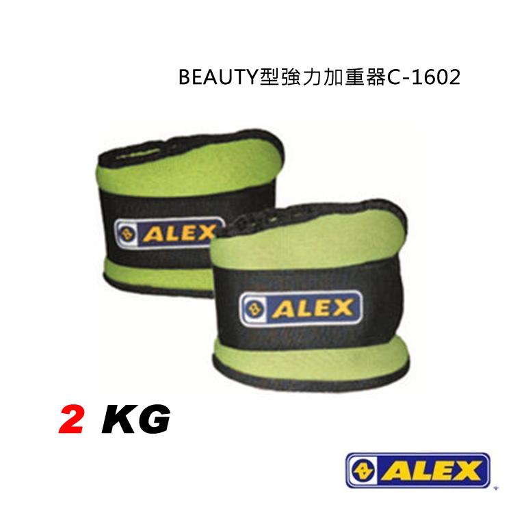 ALEX BEAUTY型強力加重器C-1602/城市綠洲(2KG.綁腿.沙袋.健身.重量訓練.手腳)