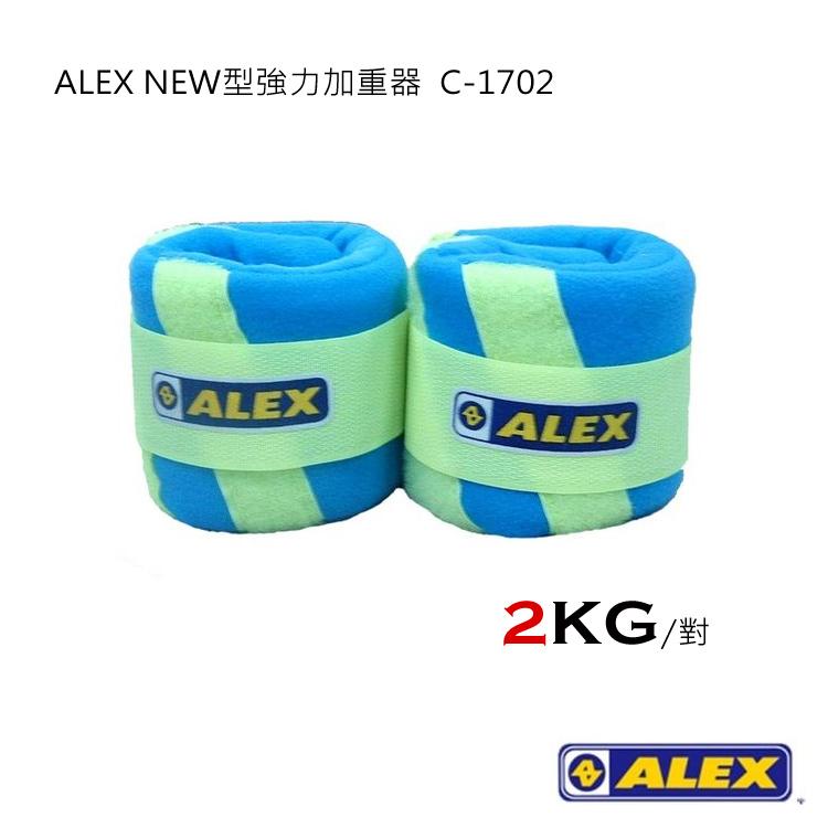 ALEX NEW型強力加重器C-1702/城市綠洲(2KG.有氧.腕力.重力訓練.天鵝絨)