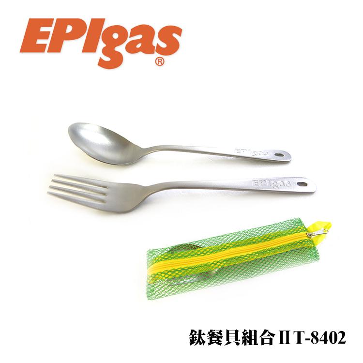 EPIgas 鈦餐具組合ⅡT-8402/ 城市綠洲 (鍋子.炊具.戶外登山露營用品、鈦金屬)
