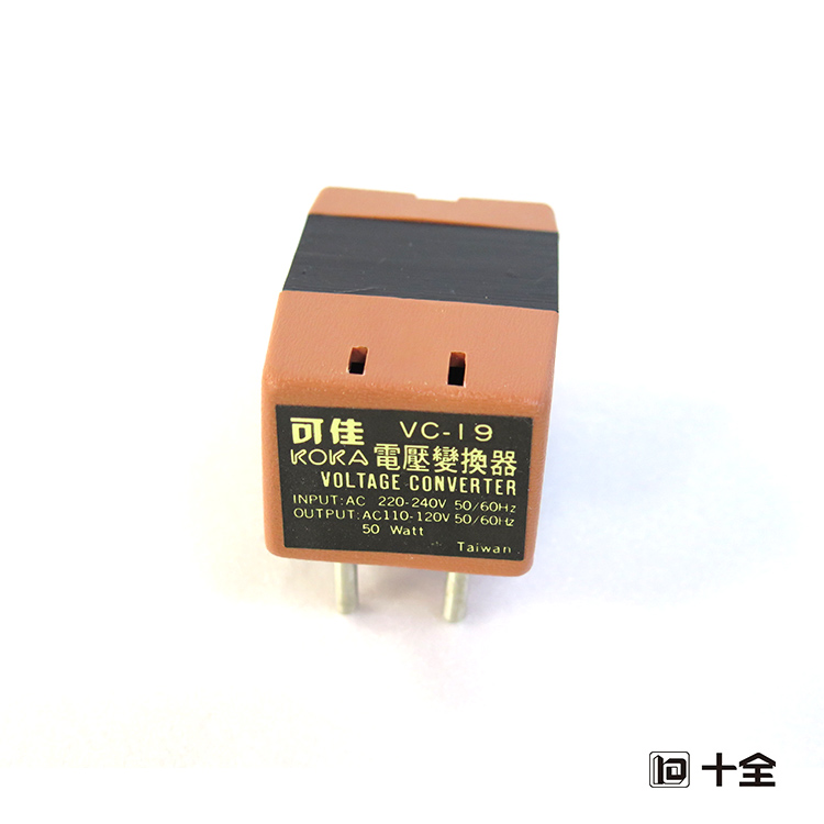 十全 220變110電壓變換器 VC19 / 城市綠洲(50W、轉接頭、變壓器、旅行配件)
