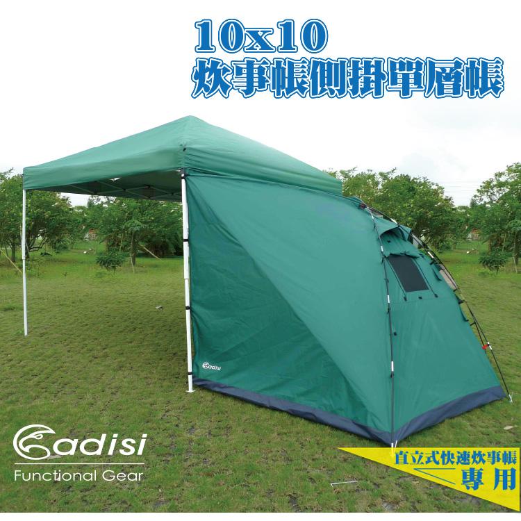 ADISI 10*10炊事帳側掛單層帳AT14070 /城市綠洲 (炊事帳帳篷、側掛、直立式、Z-SHADE)