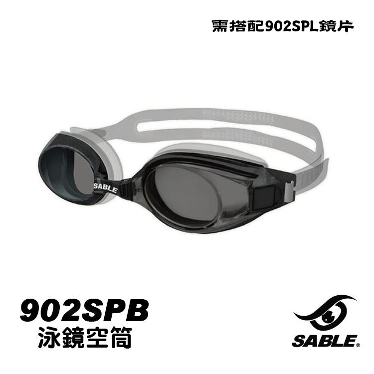 【SABLE】 泳鏡空筒 902SPB(本產品不含鏡片)/城市綠洲(泳衣.游泳帽.矽膠泳帽.泳褲.水上用品.蛙鏡)