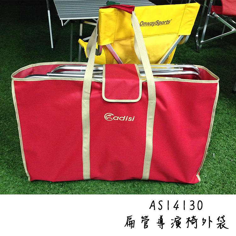 ADISI 扁管導演椅外袋AS14130 /城市綠洲專賣(大川椅、戶外露營、導演椅專用、休閒椅)