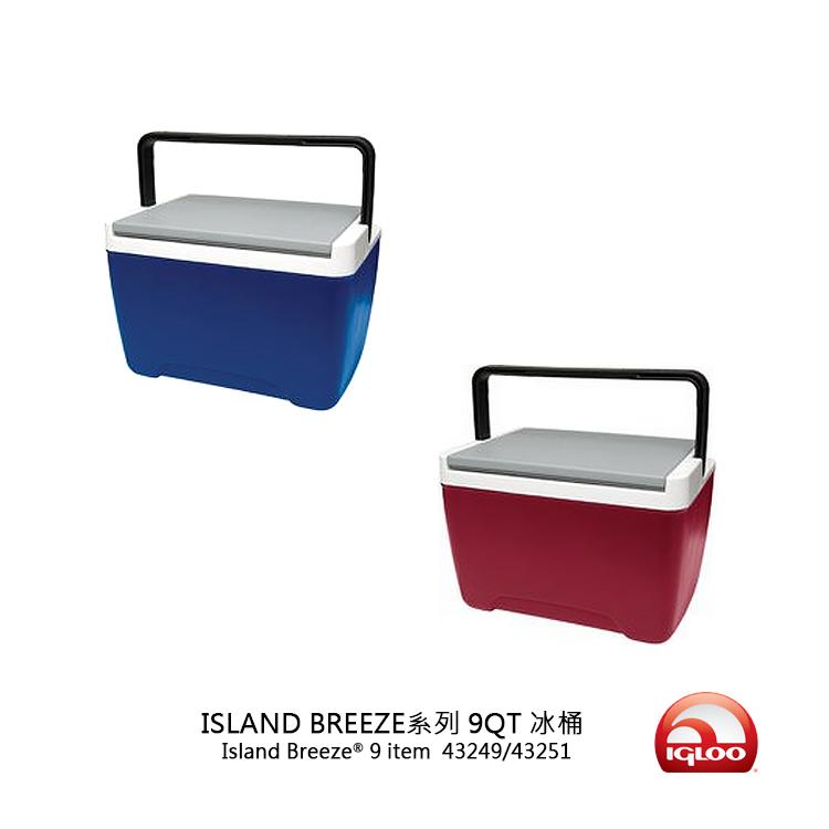 IgLoo ISLAND BREEZE系列9QT冰桶43249.43251/城市綠洲專賣(保冷、保鮮、美國製造、冰屋、露營釣魚、戶外活動)