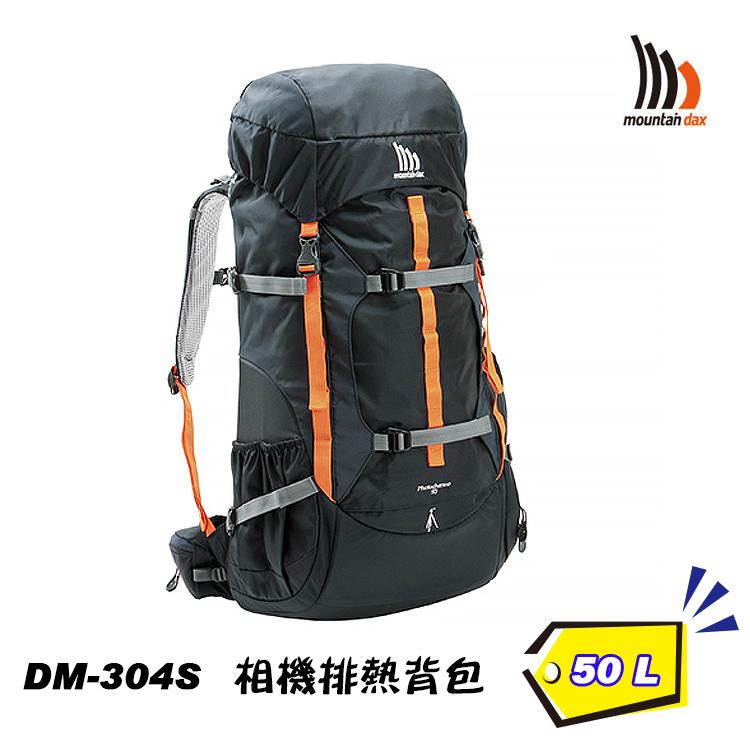 Mountain Dax PHOTO CHARMO50排熱背包DM-304/城市綠洲(相機包、登山、攝影包、縮影)