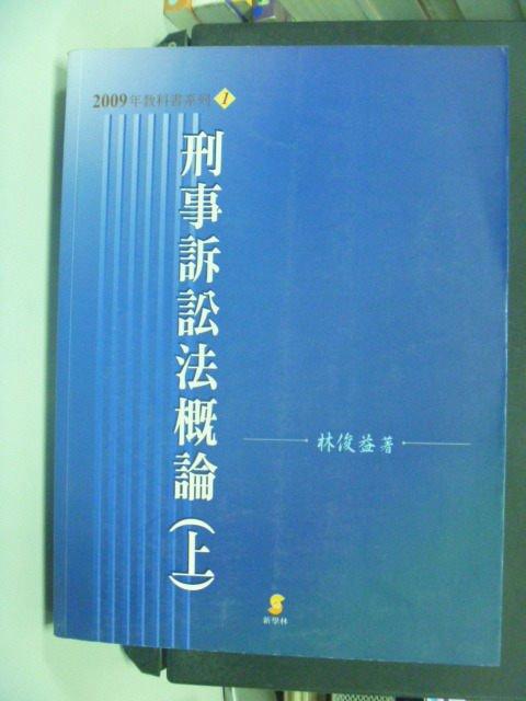 【書寶二手書T9/大學法學_PFK】刑事訴訟法概論(上)_10/e_原價630_林俊益