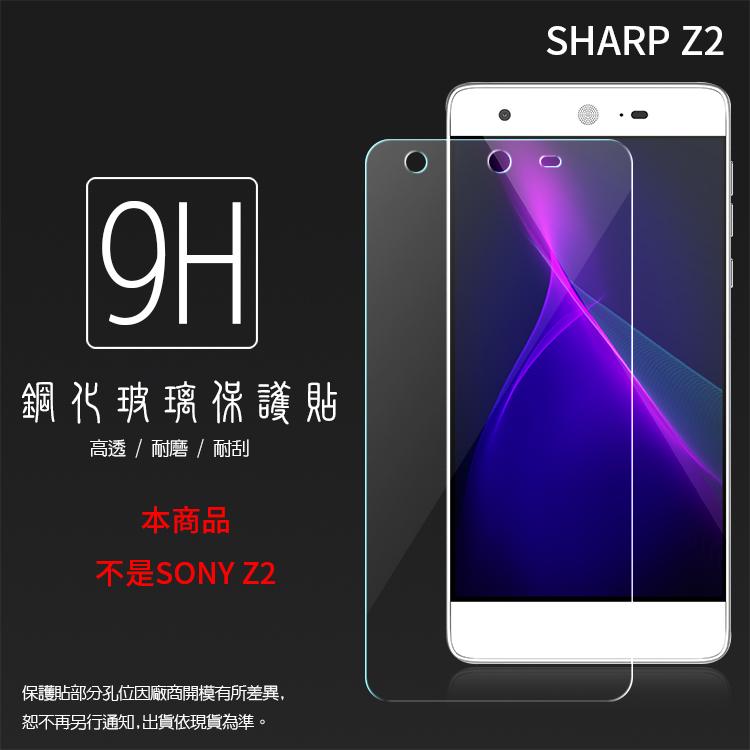超高規格強化技術 Sharp Z2 抓寶機 鋼化玻璃保護貼/強化保護貼/9H硬度/高透保護貼/防爆/防刮