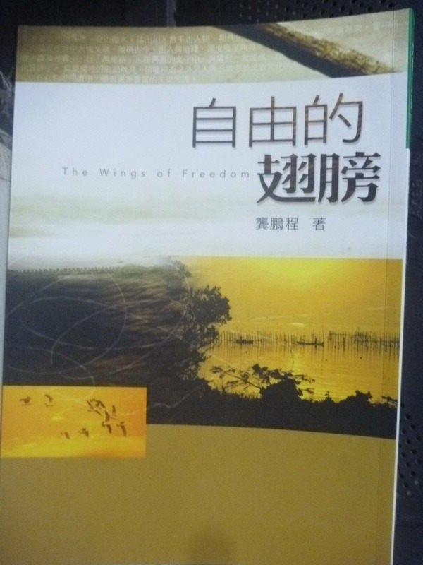 【書寶二手書T4/一般小說_LKY】自由的翅膀_龔鵬程