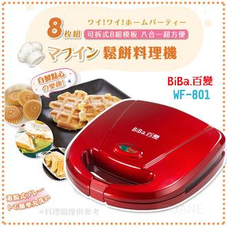 【2台一組】百變 鬆餅料理機/鬆餅機/燒烤機WF-801【8種烤盤甜甜圈飯糰三明治餅乾】