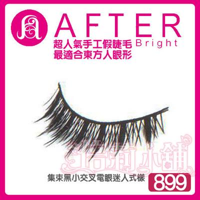 艾芙特 After Bright 899《Belle倍莉小舖》