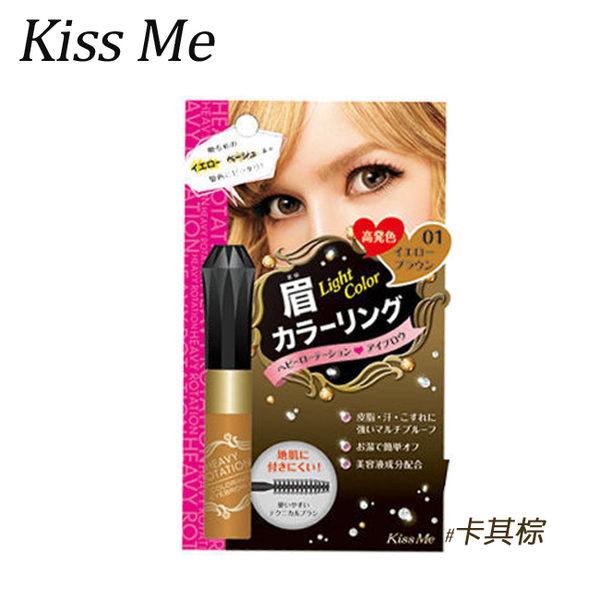 Kiss Me 奇士美 Heavy Rotation 染眉膏N #01卡其棕 ★BELLE 倍莉小舖★