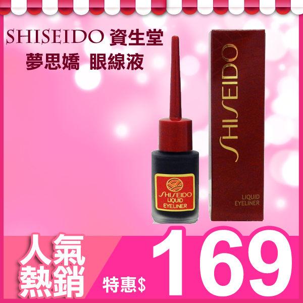 Shiseido 資生堂 夢思嬌 眼線液 7ml★BELLE 倍莉小舖★