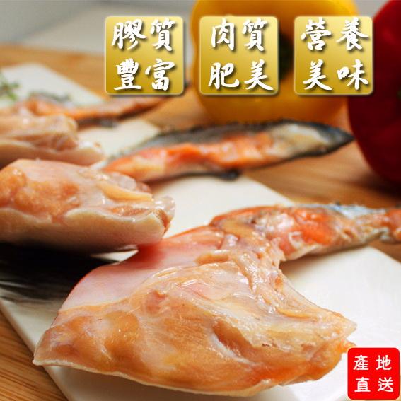 【海鮮嚴選】智利鮭魚下巴 (500g±10%)