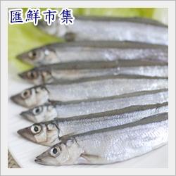 【海鮮嚴選】帶卵柳葉魚(200g±10%)