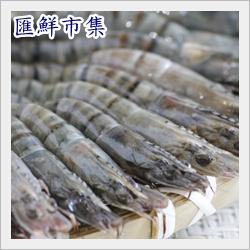 【海鮮嚴選】嚴選無毒大草蝦-10隻/盒(380g±10%)