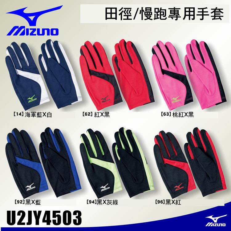 MIZUNO美津濃 田徑專用手套(5色) 慢跑防曬保暖 快速排汗