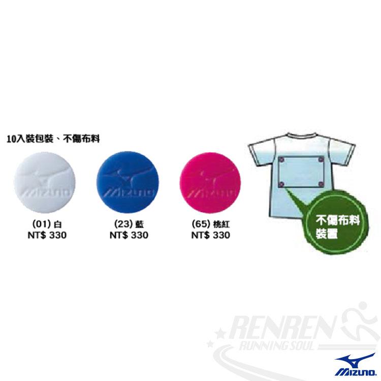 MIZUNO 美津濃 日製 號碼布安全釦(不挑色) 10入包裝.不傷布料
