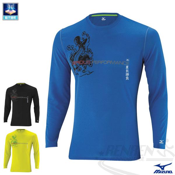 MIZUNO美津濃 GLOBAL RUNNING男長袖路跑上衣(藍/XXL) 排汗快乾 長袖T恤