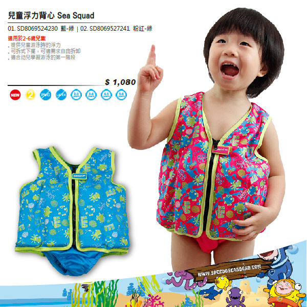 SPEEDO 兒童 浮力背心Sea Squad(水藍/粉紅兩色)。SD806952