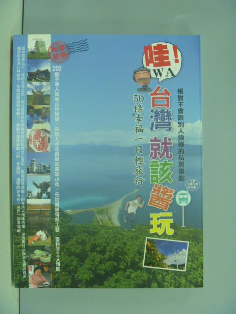 【書寶二手書T1/旅遊_ZAB】哇!!台灣就該醬玩-50條幸福一日輕旅行_肉魯