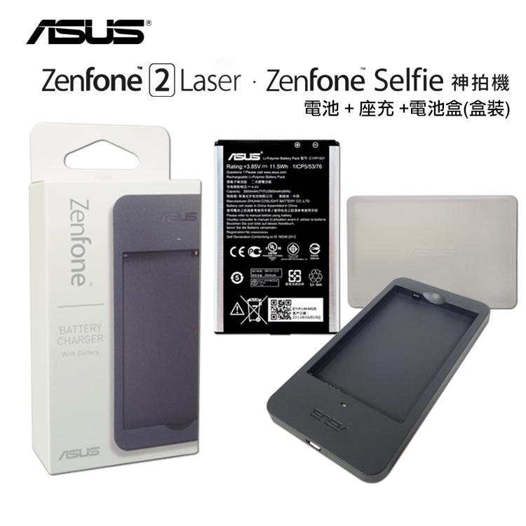 ASUS Zenfone 2 Laser ZE601KL 6吋/ZE550KL 5.5吋/ZenFone Selfie ZD551KL 5.5吋 原廠電池+ 原廠座充 充電組/充電器