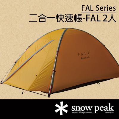 【鄉野情戶外用品店】 Snow Peak  日本   FAL 2 登山帳篷/二合一快速帳/SSD-602 【2人】
