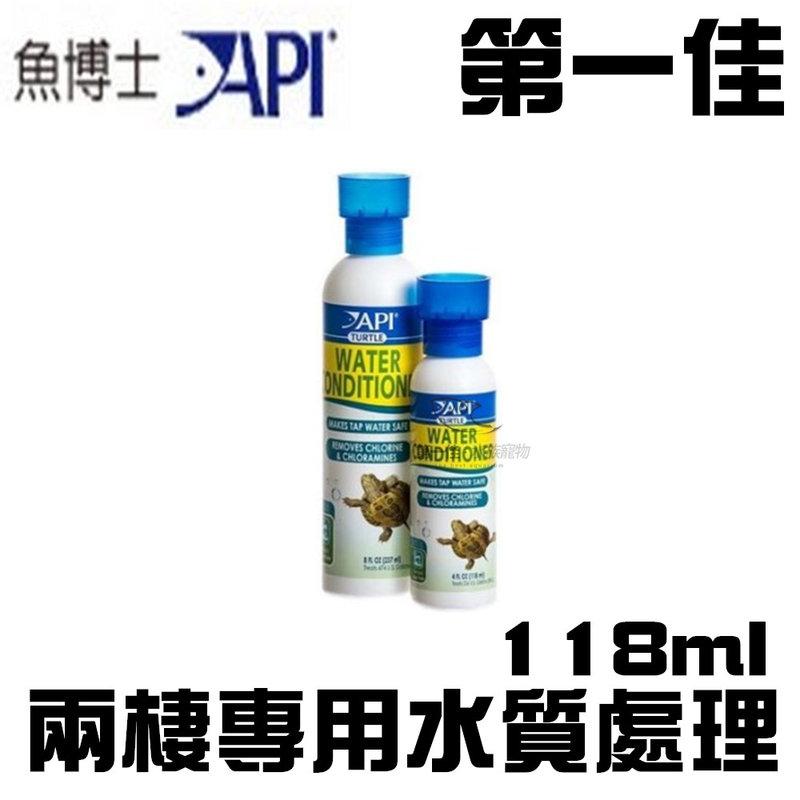 [第一佳水族寵物] 美國API魚博士 兩棲專用水質處理劑 烏龜 水龜 蠑螈 青蛙 鱉 適用 118ml D440C