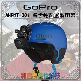 【GoPro 配件】安全帽前置專用架 AHFMT-001 Helmet Front Mount Hero4 極限運動攝影 公司貨 原廠保固一年