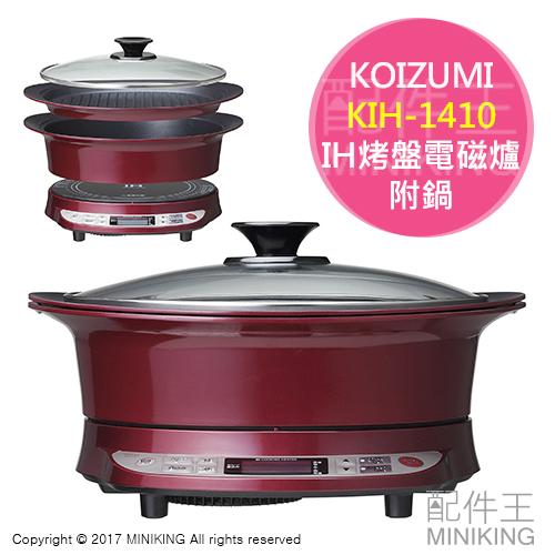 【配件王】日本代購 KOIZUMI 小泉成器 KIH-1410 IH烤盤電磁爐 附鍋 清蒸烤鍋 燒肉 勝 EP-1402