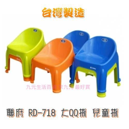 【九元生活百貨】聯府 RD-718 大QQ椅 兒童椅 塑膠椅 RD718