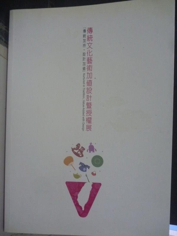 【書寶二手書T9/廣告_ZDY】傳統文化藝術加值設計暨授權展-傳統加持x設計加值