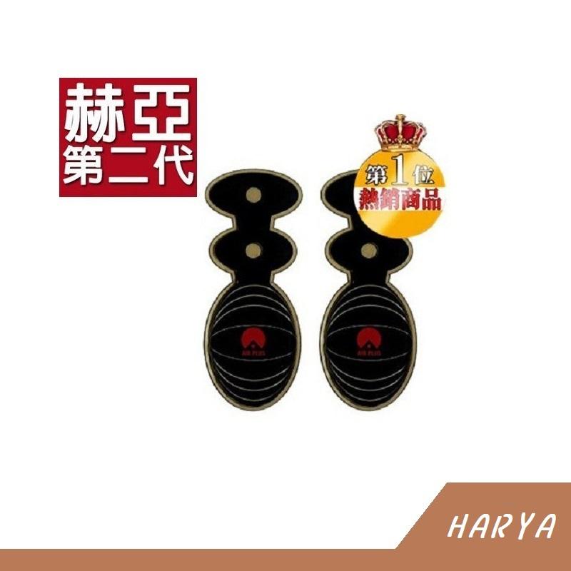 RH shop HARYA 赫亞 第二代護足便利釋壓氣墊
