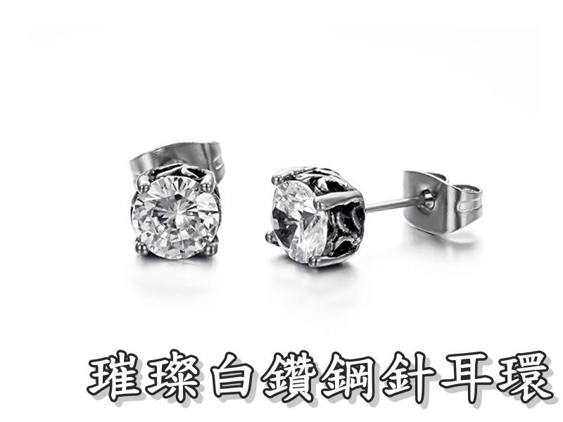 《316小舖》【S25】(優質精鋼耳環-璀璨白鑽鋼針耳環-單邊價 /水鑽耳環/白鑽耳環/防水飾品/女生禮物/衣服配件)