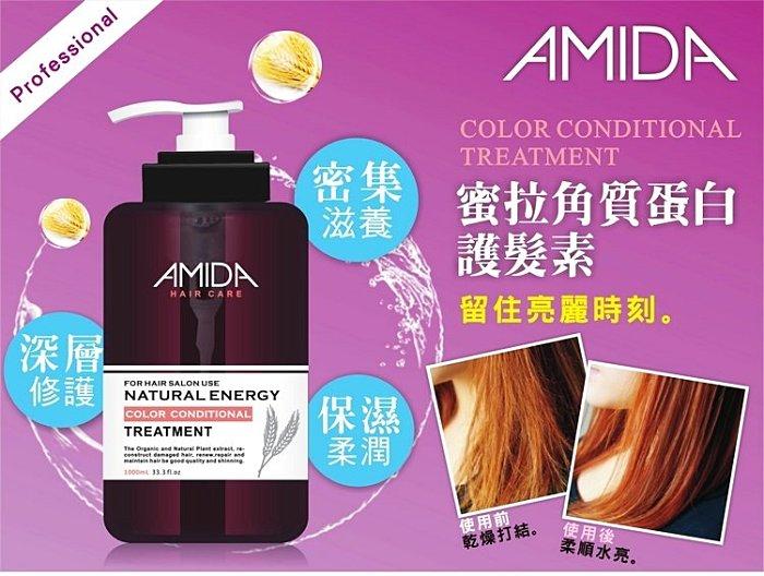 AMIDA  角質蛋白護髮素 250ml ☆真愛香水★ 另有角質蛋白+平衡洗組合