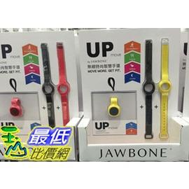 [105限時限量促銷] COSCO JAWBONE UP MOVE 無線健康追蹤扣環+2條錶帶 _C109631