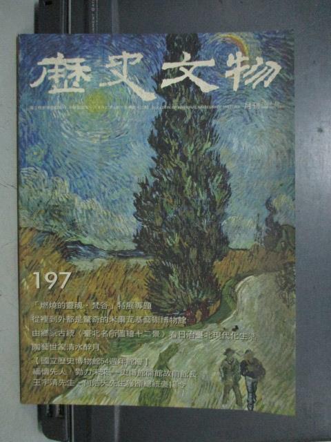 【書寶二手書T1/雜誌期刊_QEF】歷史文物_197期_燃燒的靈魂-梵谷等