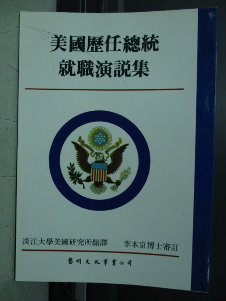 【書寶二手書T8/哲學_LAQ】美國歷任總統就職演說集_李本京博士