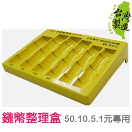 珠友 MB-05110 錢幣整理盒/錢幣盤/零錢盤/硬幣盤/硬幣盒