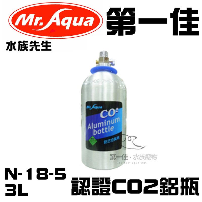 [第一佳 水族寵物] 台灣水族先生MR.AQUA 認證CO2鋁瓶3L 鋁合金鋼瓶/通過水檢 免運