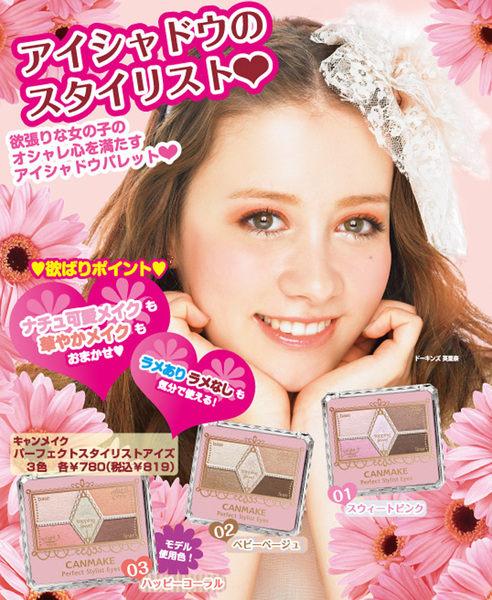CANMAKE眼影盤-日本CANMAKE 完美雕刻五色眼影盤【AN SHOP】