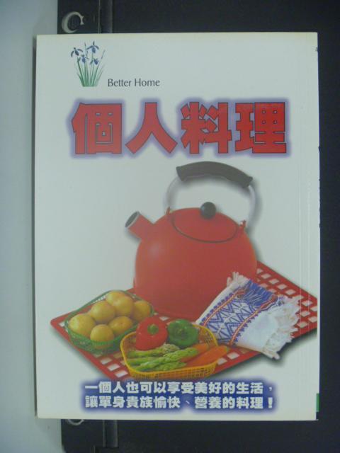 【書寶二手書T7/餐飲_HMB】個人料理-讓單身貴族愉快的料理手冊_Better Home