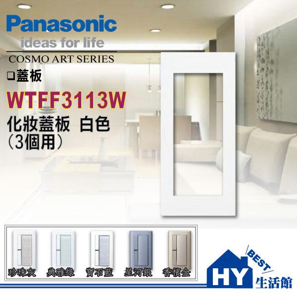 國際牌COSMO ART系列WTFF3113W化妝蓋板(3個用) - 《HY生活館》