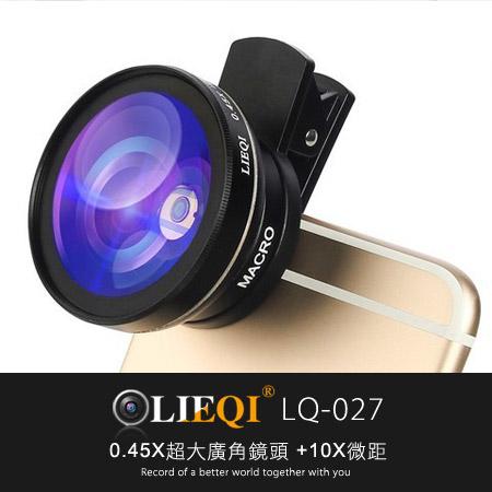 LIEQI LQ-027 0.45X超大廣角鏡頭 +10X微距 通用型夾式鏡頭 自拍神器 手機鏡頭【N202204】