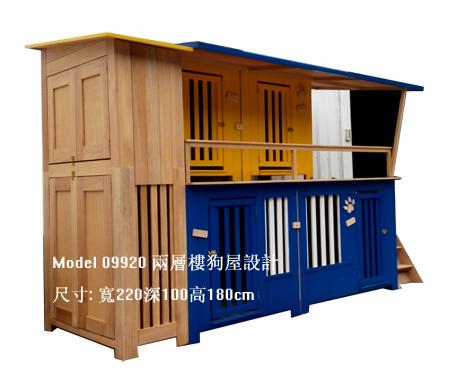 兩層樓狗屋設計製作/狗屋/狗籠/貓屋/狗窩「客製商品