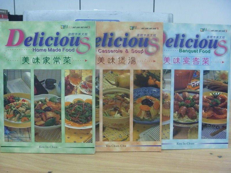 【書寶二手書T7/餐飲_YHI】美味女人-美味家常菜_美味煲湯_美味宴客菜_3本合售